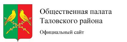 Общественная палата Таловского муниципального района